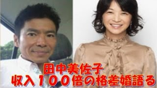 女優・田中美佐子(56)が21日、フジテレビ系で放送された「クリス...