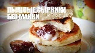 Пышные сырники без манки — видео рецепт