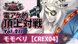 【CREX04】闇吉備津:モモベリ/『WlW』電アケ的頂上対戦Vol.211