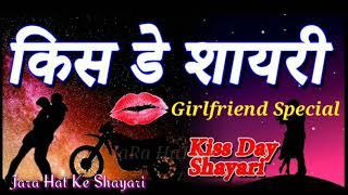 Kiss Day love Shayari,हैप्पी किस डे शायरी, Happy Kiss Day wishing Shayari & Status, Sms video 2020