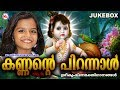 Download കണ്ണൻറെ പിറന്നാൾ | Kannante Pirannal | Hindu Devotional Songs Malayalam | Sreya Jayadeep | JukeBox MP3 song and Music Video