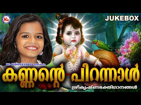 കണ്ണൻറെ പിറന്നാൾ | Kannante Pirannal | Hindu Devotional Songs Malayalam | Sreya Jayadeep | JukeBox