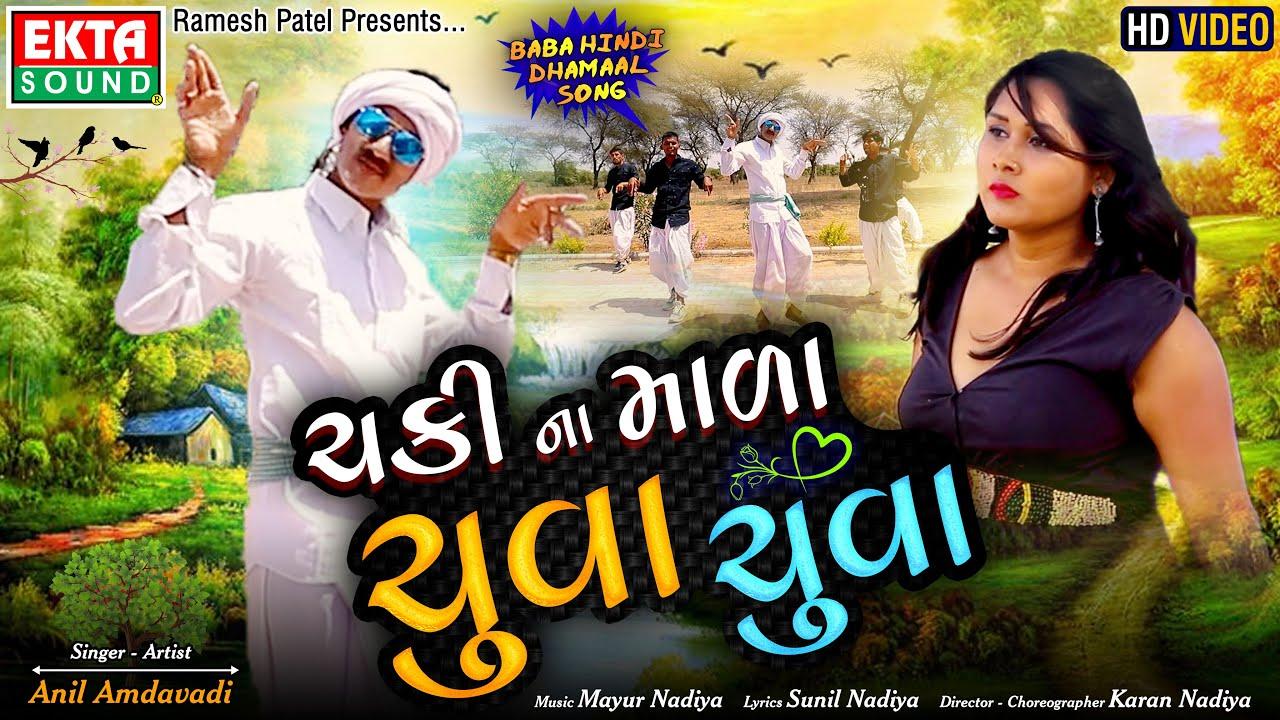 Chaki Na Mada Chuva Chuva || Anil Amdavadi || HD Video || @Ekta Sound