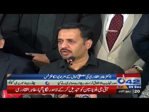 Mustafa Kamal News conference with Dr. Tahir-ul-Qadri
