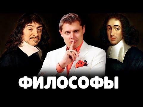 Е. Понасенков про Философов