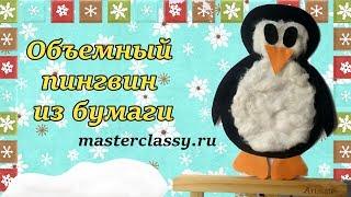 Детские поделки: животные. Зимние поделки с детьми. Объемный пингвин из бумаги. Видео урок
