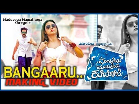 Maduveya Mamatheya Kareyole - Bangaaru Song Making | Thoogudeepa Productions, Dinakar S, Kaviraj