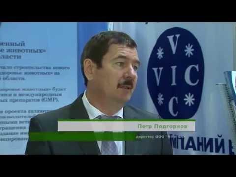 ГК ВИК на выставке Белгородагро