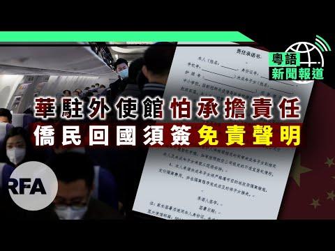 武漢解封在即突發出公告維持「封閉管理」;「中國星巴克」瑞幸咖啡造假數 | 粵語新聞報道(04-03-2020)