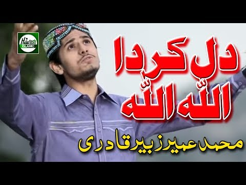 DIL KARDA ALLAH ALLAH - MUHAMMAD UMAIR ZUBAIR QADRI - OFFICIAL HD VIDEO - HI-TECH ISLAMIC