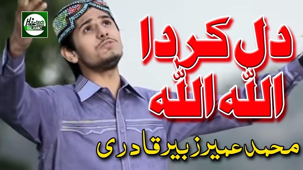 Dil Karda Allah Allah Lyrics - Umair Zubair Qadri | Islamic