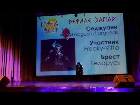 Freaky Vitta - Leagua Of Legen   GrechaFest