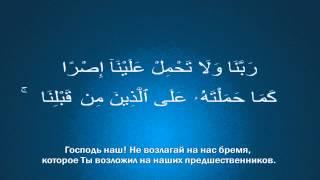 Surasi al 285-286, amanar-Rasul Baqarah