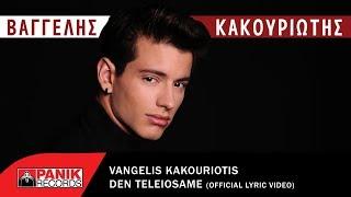 Βαγγέλης Κακουριώτης - Δεν Τελειώσαμε - Official Lyric Video