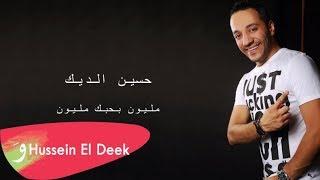 """جديد حسين الديك """"مليون بحبك مليون"""""""