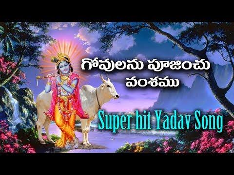 గోవులను పూజించు వంశము//Govulanu Poojinchu Vamshamu// SVC Recording Company//