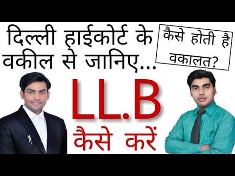 वकील कैसे बनें? | llb course information