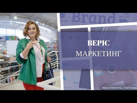 Самый денежный маркетинг/маркетинг план bepic/как заработать в сетевом/сетевой маркетинг