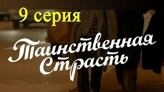 Таинственная страсть 9 серия - Русские сериалы 2016 #анонс Наше кино