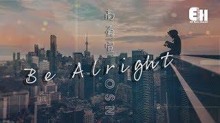 高爾宣 OSN  - Be Alright『就算天要塌了 I guess its gonna be alright。』【動態歌詞Lyrics】 thumbnail