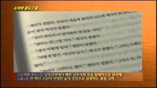 [온북TV] 소리와 분…