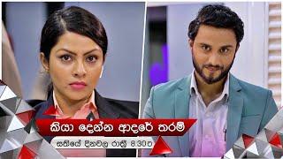 සොඳුරු සිහිනයකට පෙම් බඳින ස්නේහා | Kiya Denna Adare Tharam | Sirasa TV Thumbnail