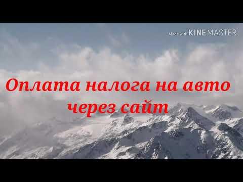 Как оплатить налог на Армянский авто ?!?!! Видео инструкция!!
