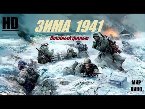 ЗИМА 1941  ХОРОШИЙ ВОЕННЫЙ ФИЛЬМ ПРО ВОЙНУ   ВОЕННЫЕ ФИЛЬМЫ 2020