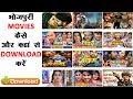 Latest भोजपुरी Movies कैसे और कहाँ से Download करें जानिए इस वीडियो में