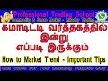 Commodity Market : Today technical analysis with How to find Market Trend - Feb  6