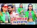 इंतजार ख़त्म आ गया - का गारंटी बा की यादव जी के देले नईखु - Tuntun Yadav - Bhojpuri Video Songs 2020