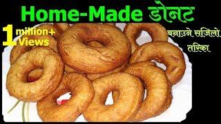 घरमा  डोनट बनाउने सजिलो तरिका   How to make Nepali Donut   Make Doughnuts at home