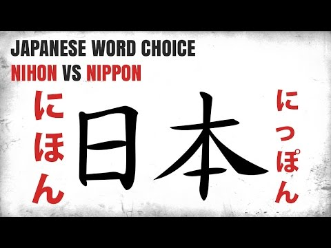 Nihon VS Nippon | What's the difference ? | Japanese Word Choice