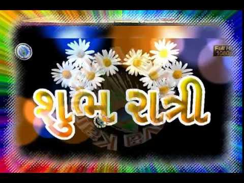 Good Night Full Hd Gujarati Sms Youtube