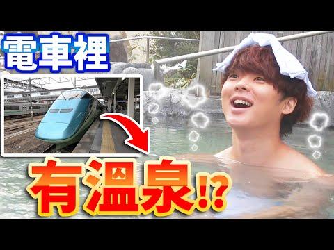 可以泡溫泉的列車!?日本東北的觀光電車太幸福啦…
