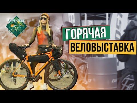 Веловыставка Bike Expo 2019