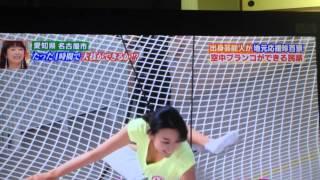 浅田舞 空中ブランコで透けパンツと胸チラ 流石の身体能力 thumbnail