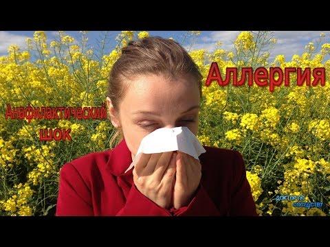 Как я вылечила свою аллергию