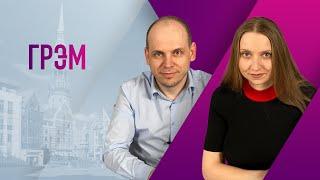 Грэм: локдаун в Москве, новый заразный штамм, штрафы за нарушения локдауна в Латвии