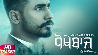 Dhokebaaz (Teaser) | Manjinder Brar | Tob Gang | The Boss | Full Video Coming Soon | Speed Records