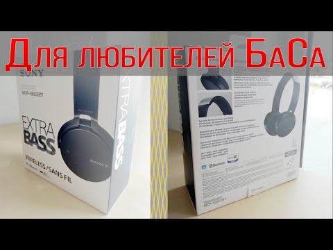 Беспроводные наушники Sony MDR XB650 BT для любителей жирного баса