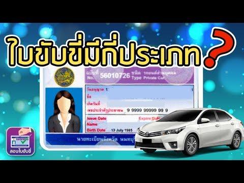 ประเภทของใบขับขี่ ใบขับขี่รถยนต์2564