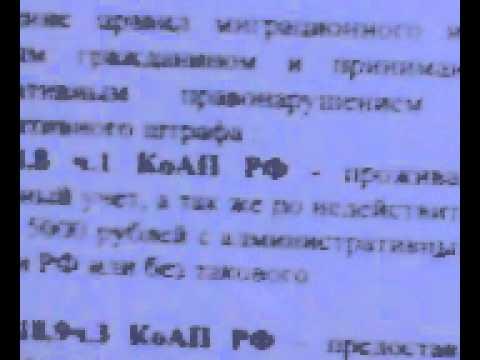прописка казань регистрация  2472164.avi