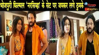 भोजपुरी फिल्म 'नरसिम्हा' के सेट पर प्रिंस सिंह राजपूत और रूपा सिंह ने जमकर लगाए ठुमके Narsimha