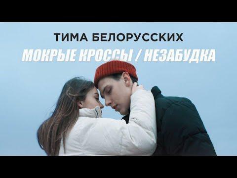 Премьера! Тима Белорусских – Мокрые кроссы + Незабудка. Сразу два официальных клипа в одной истории.