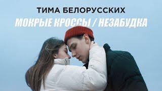 Премьера! Тима Белорусских - Мокрые кроссы + Незабудка. Два клипа - одна история