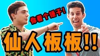 【方言挑战】两个老外挑战四川话,哪个瓜娃子学得最像呢??