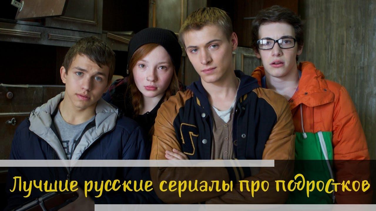 Сериал про школу и любовь подростков русские кадры с сериала школа