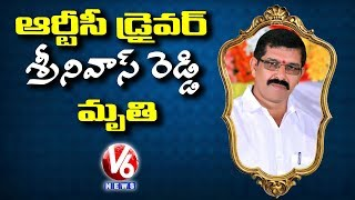 Khammam RTC Driver Srinivas Reddy Passed Away  Telugu News