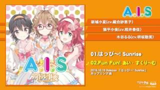 アイドル事変/A.I.S「はっぴ~! Sunrise!」「Fun Fun!あい・すくり~む」【試聴動画】